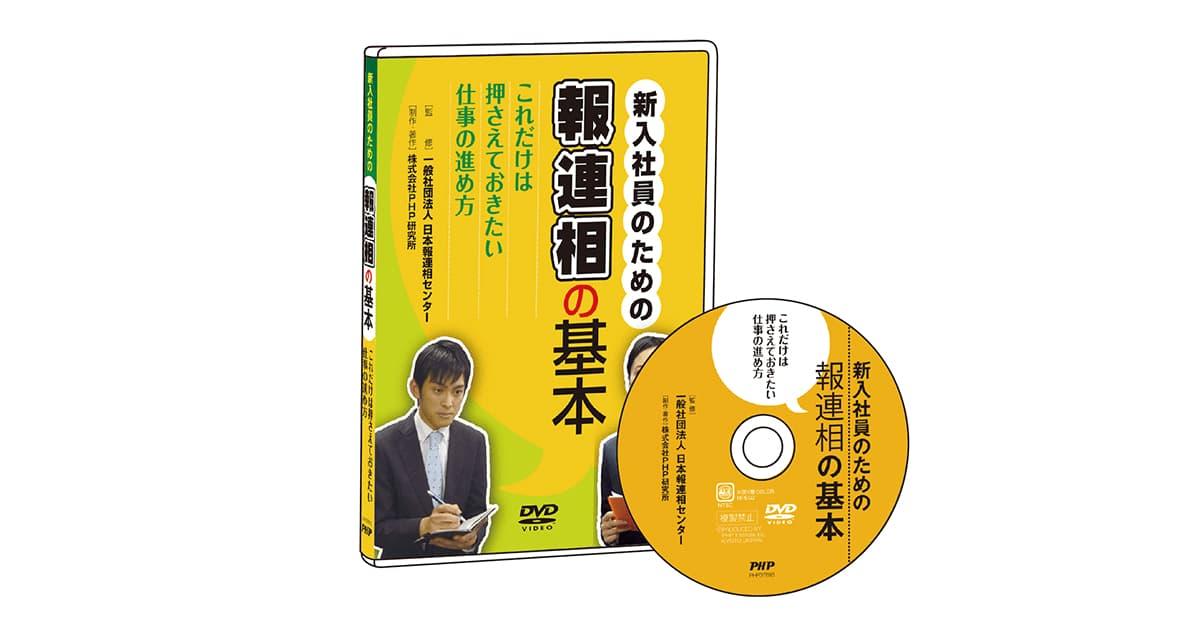 DVD新入社員のための報連相の基本