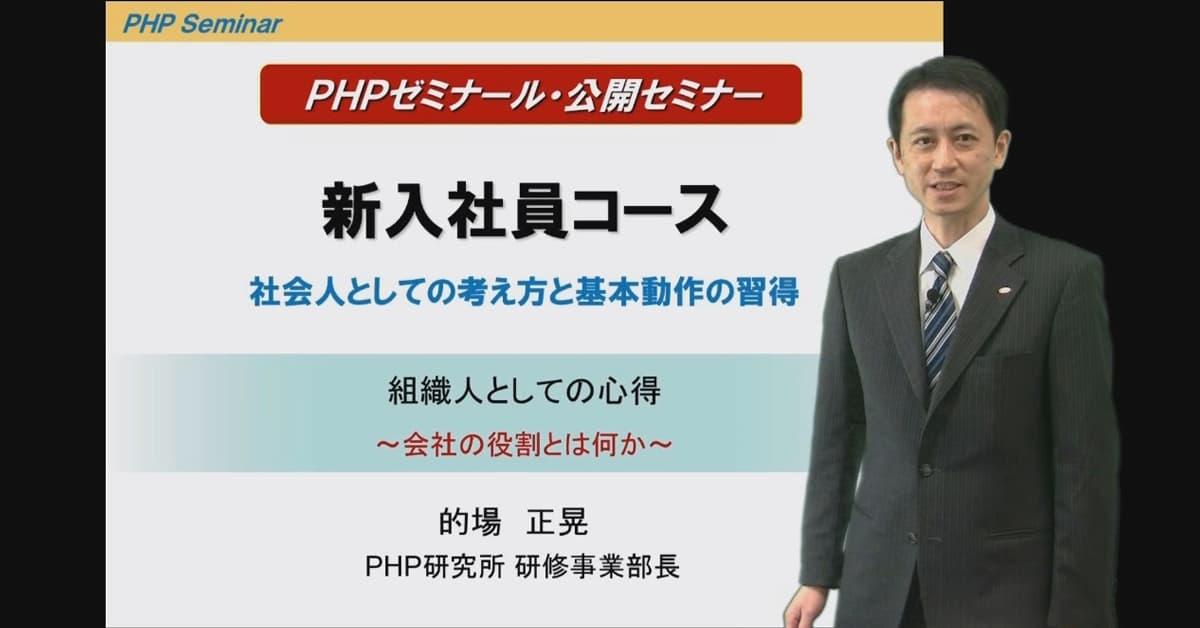 PHPゼミナール新入社員コース[Web版]~社会人としての考え方と基本動作の習得~