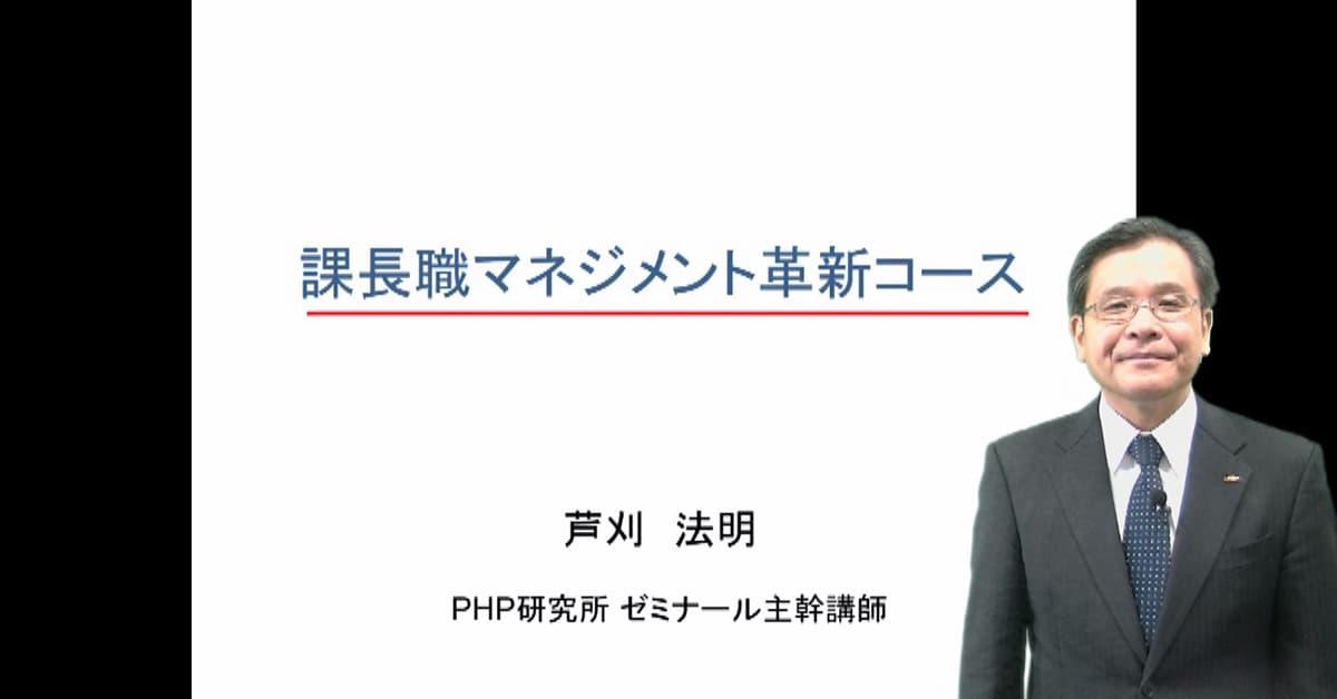課長職マネジメント革新コース