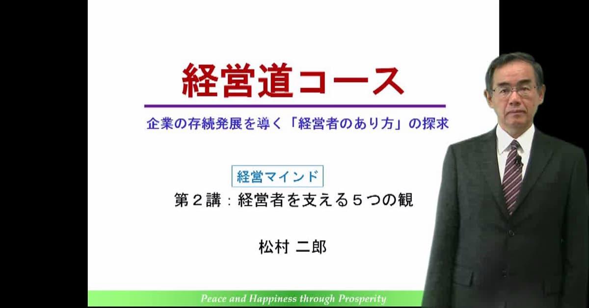 PHP Webセミナー「経営道コース」