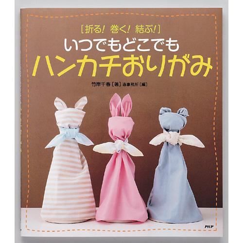 折り紙の ハンカチ 折り紙 : php.co.jp
