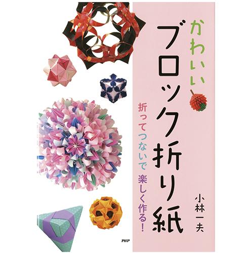クリスマス 折り紙 折り紙ブロック : php.co.jp