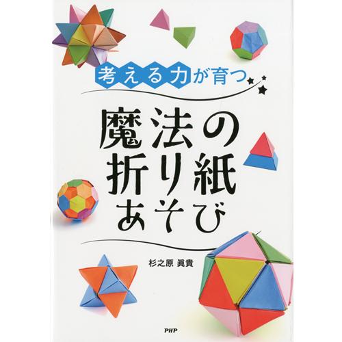 「考える力」が育つ魔法の折り紙あそび