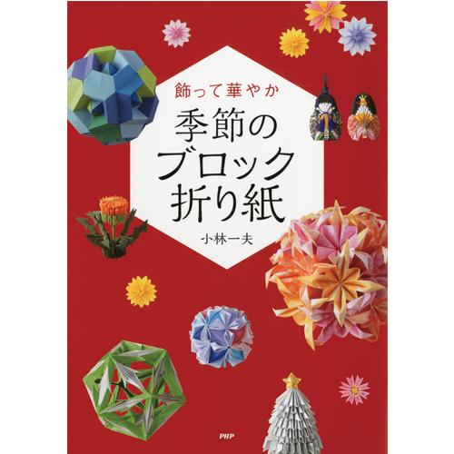 飾って華やか季節のブロック折り紙