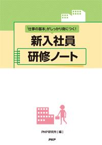 新入社員研修ノート
