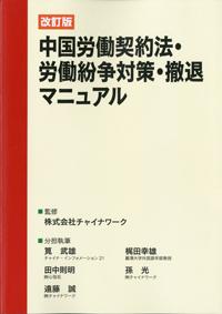 [改訂版]「中国労働契約法・労働紛争対策・撤退」マニュアル
