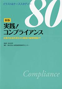 教育図書『実践!コンプライアンス』