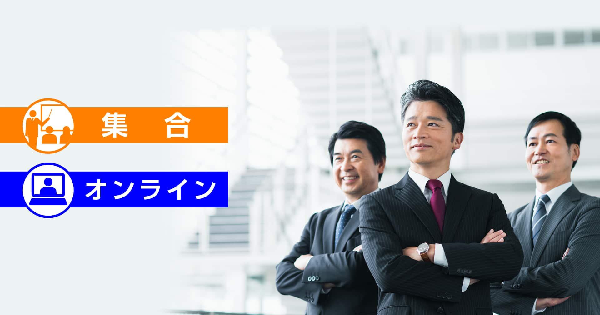 【集合研修】部長研修 部長力強化コース(2日)