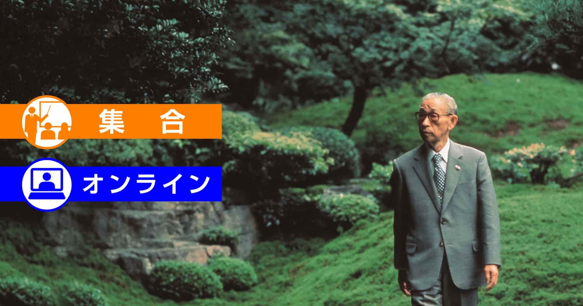PHP経営道コース~松下幸之助に学ぶ