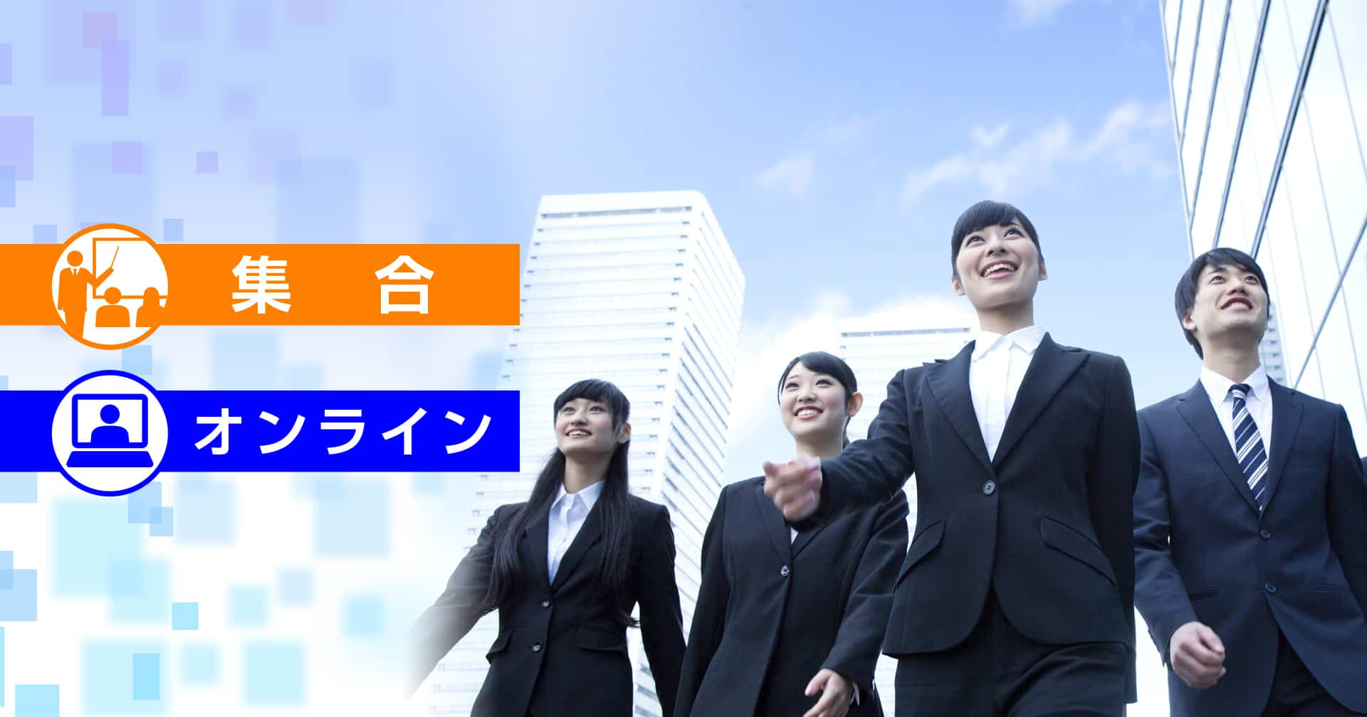 【集合研修】若手社員研修 仕事力アップコース(2日)