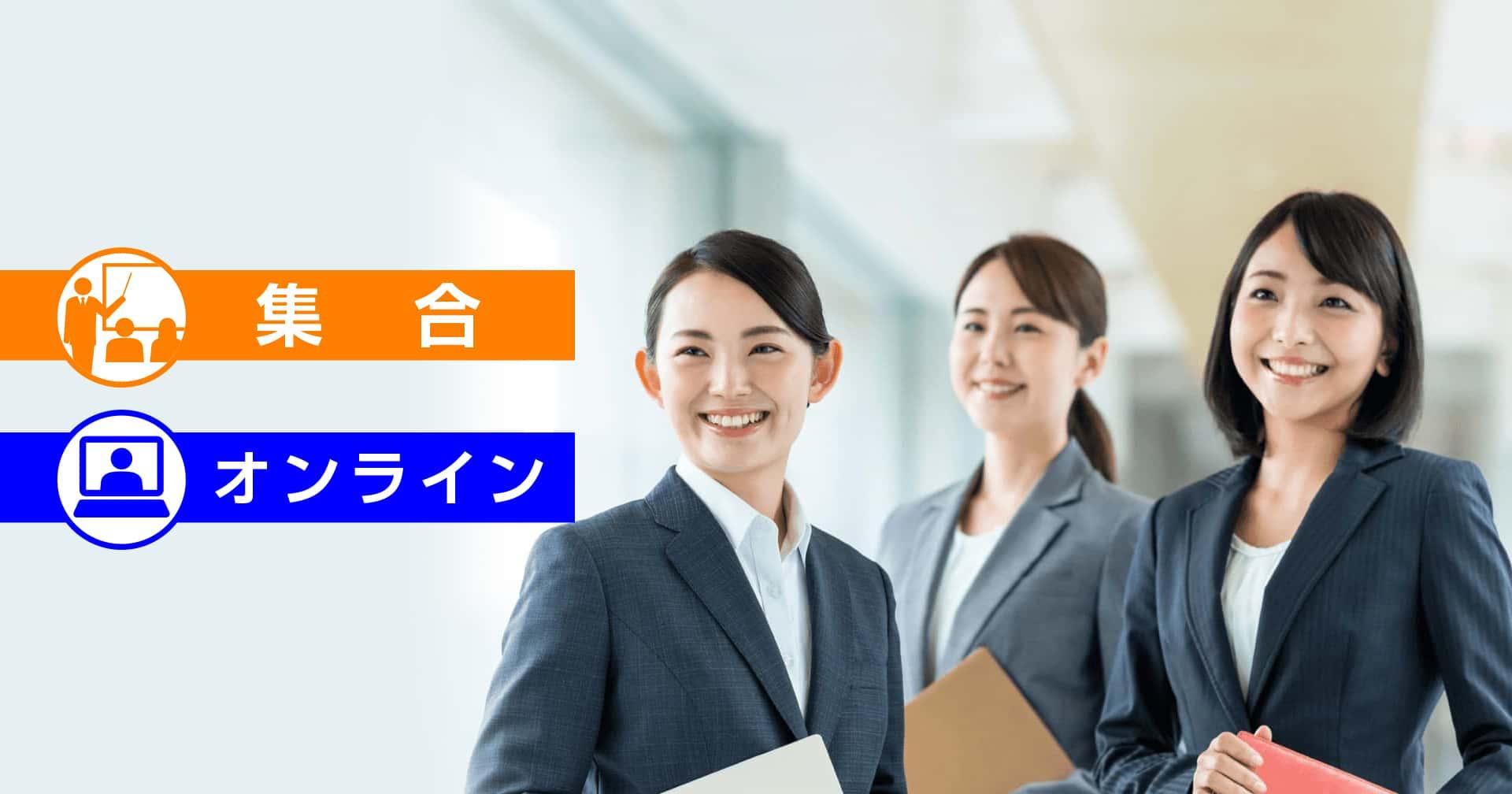 【セット受講】新入社員研修 フォローアップコース
