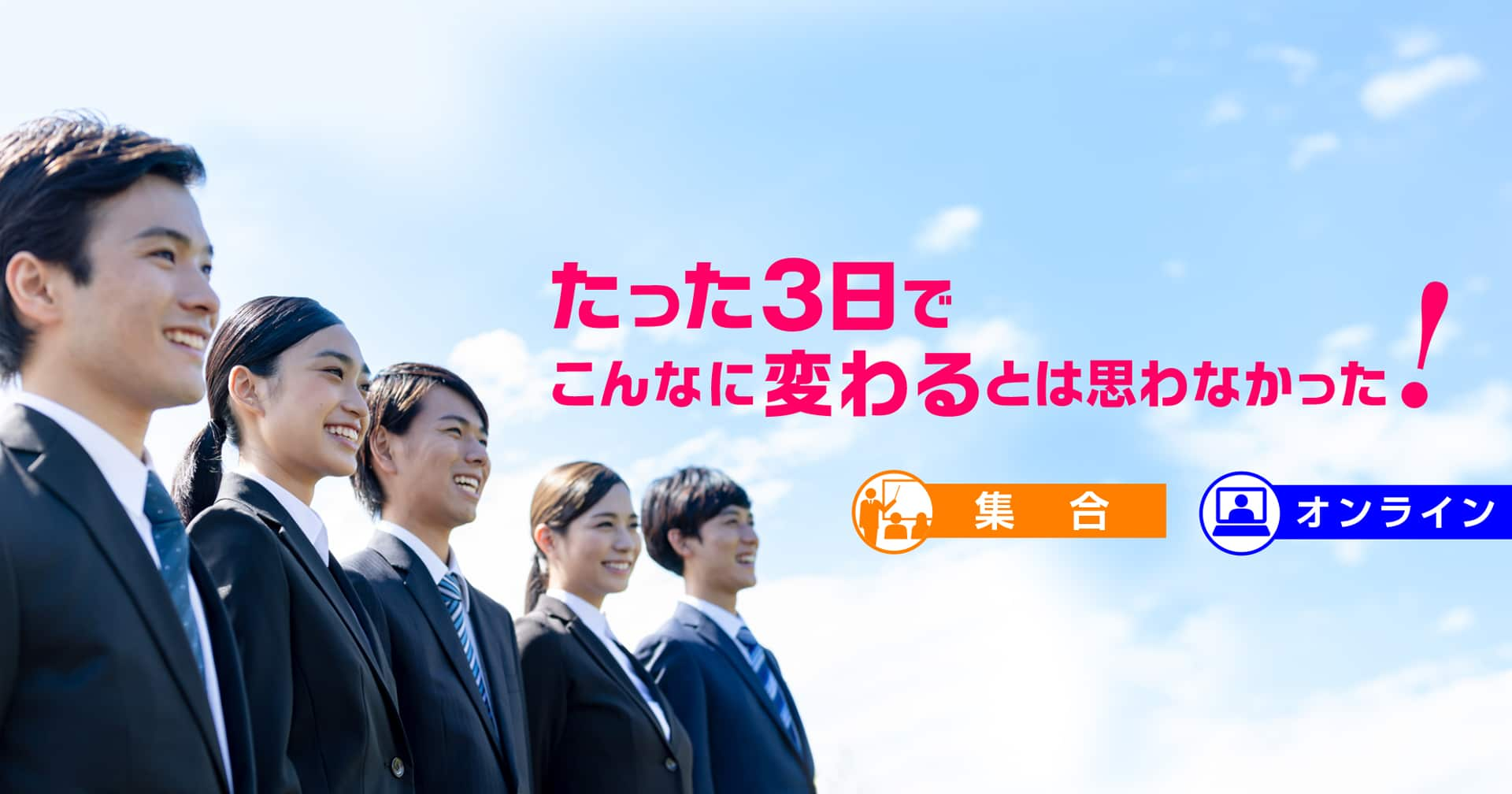 【集合研修】新入社員研修(3日)