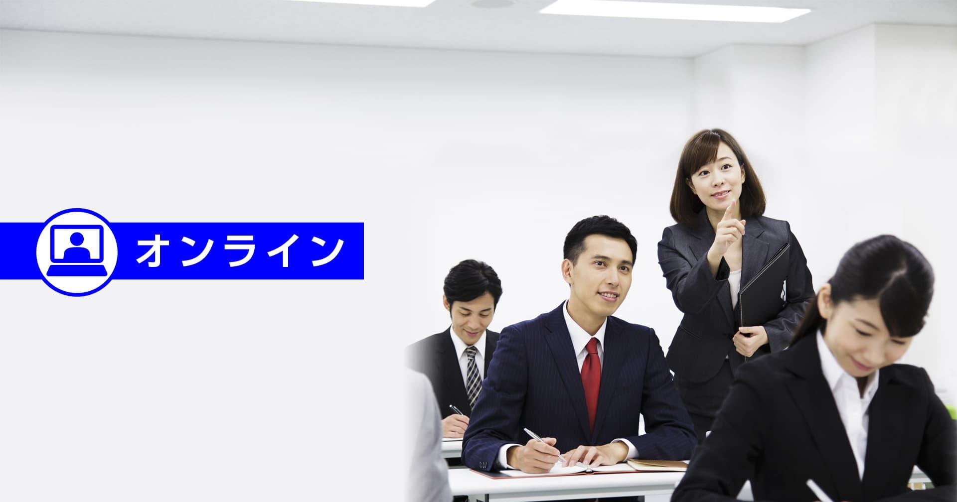 【集合研修】「新入社員研修の進め方」研修