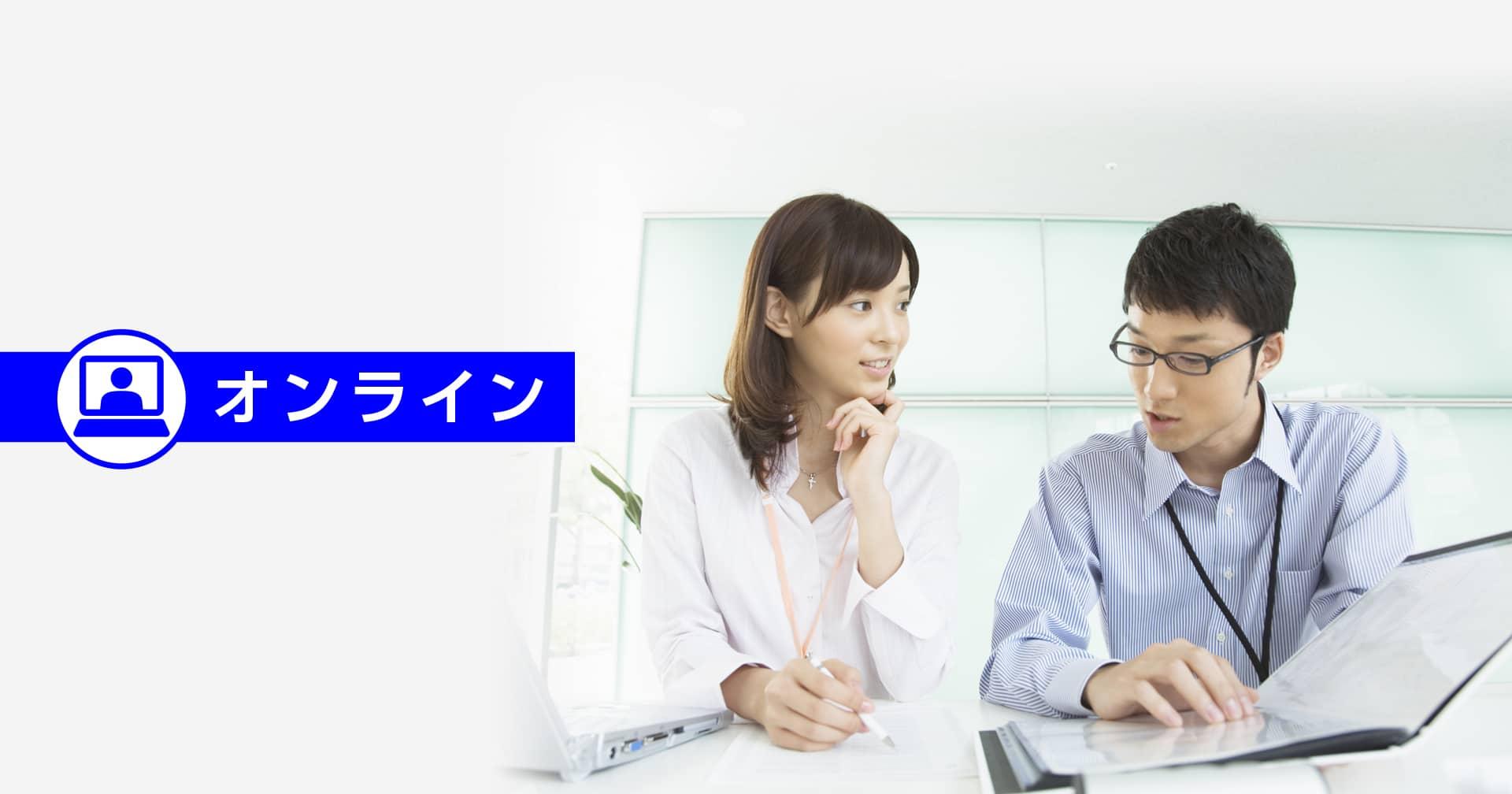 【オンライン版】フィードバック入門研修(1日)
