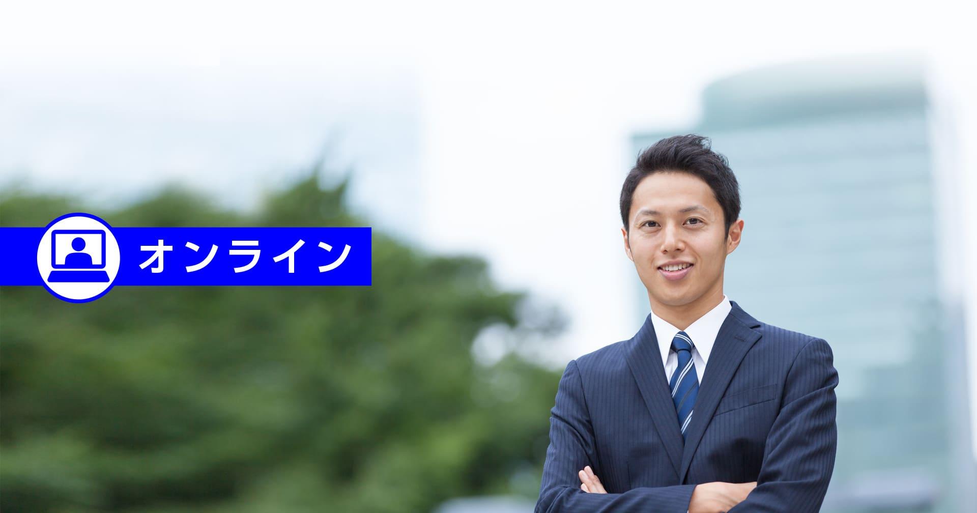 【オンライン版】課長研修 マネジメント革新コース(1日)