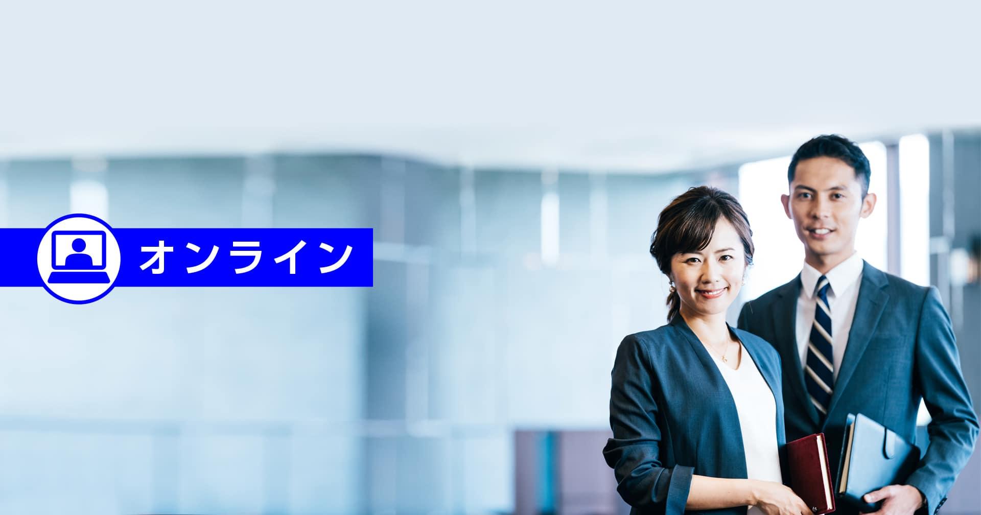 【オンライン版】係長研修 行動革新コース(1日)