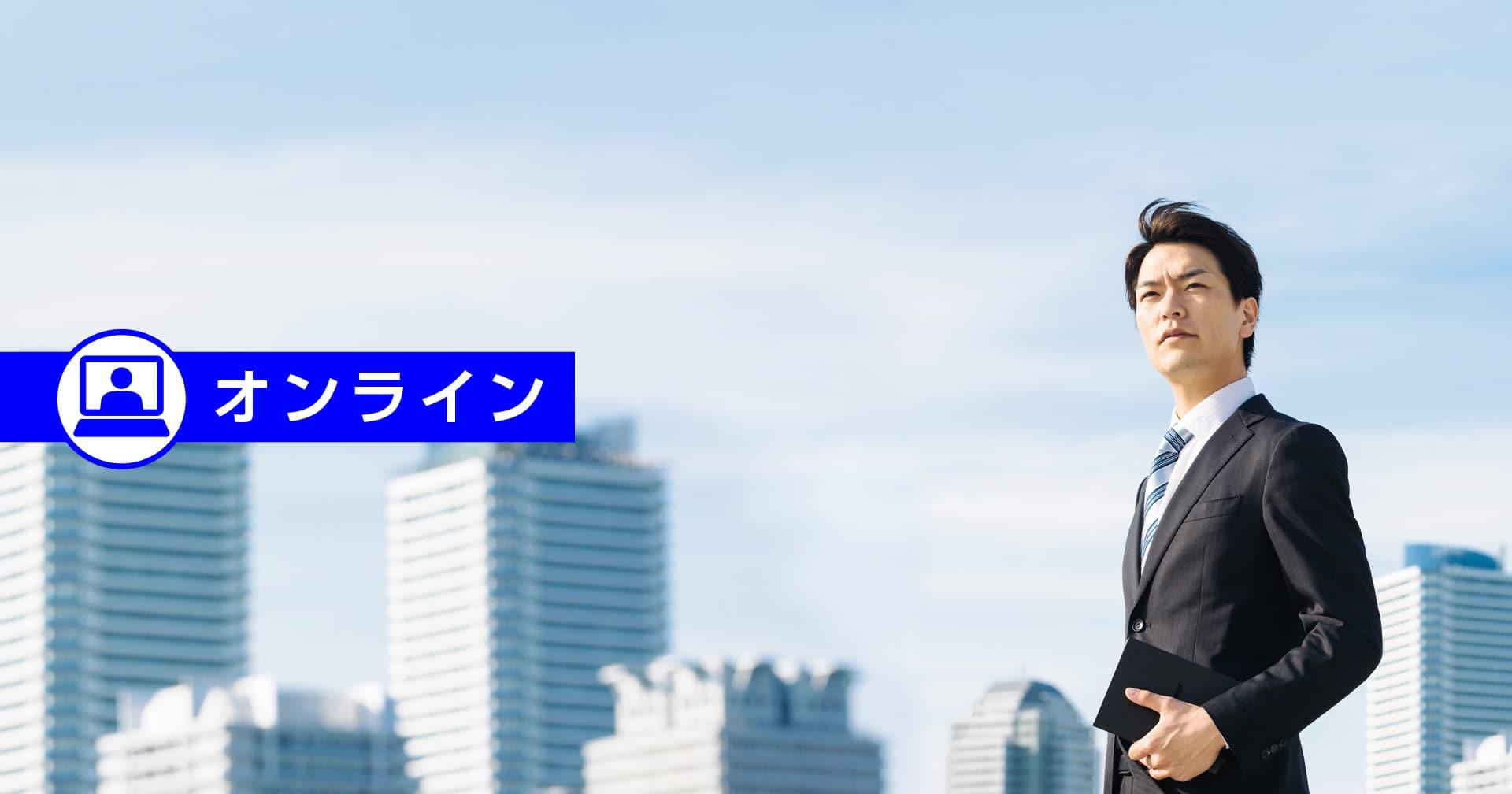 【オンライン版】中堅社員研修 意識革新コース(1日)