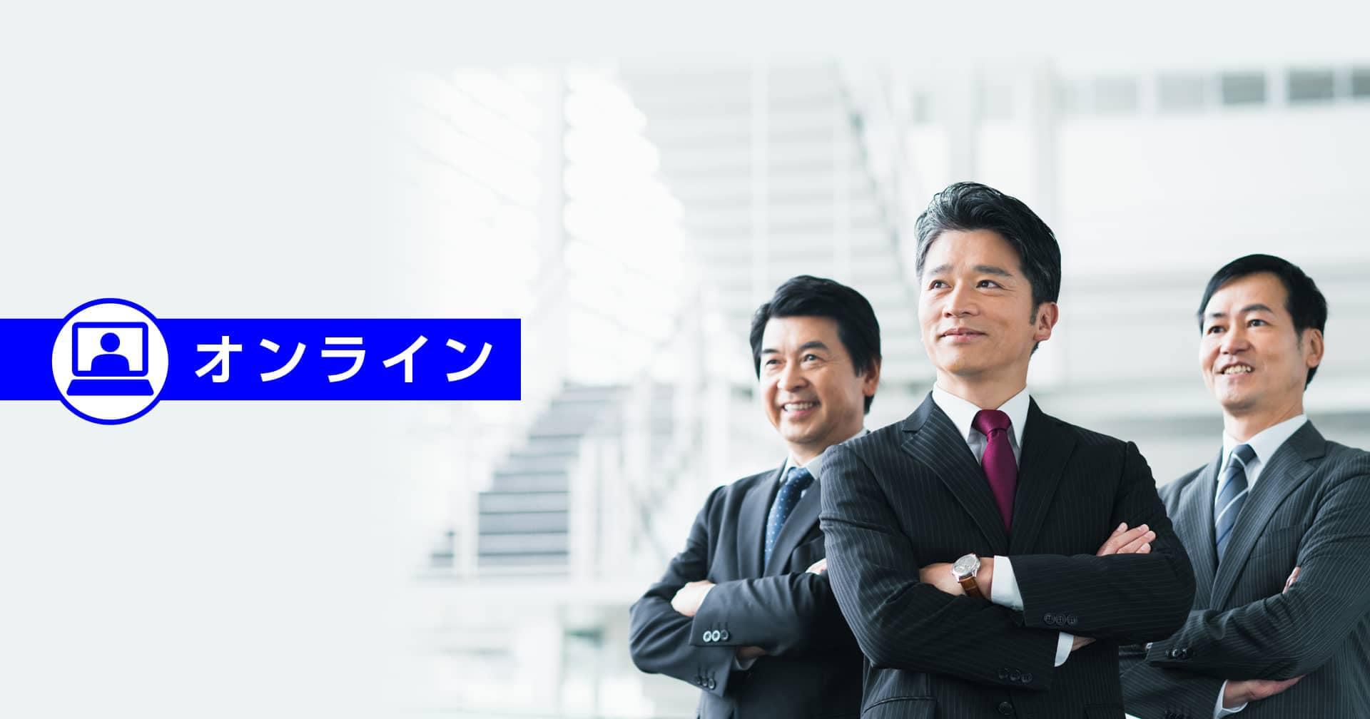 【オンライン版】部長研修 部長力強化コース(1日)