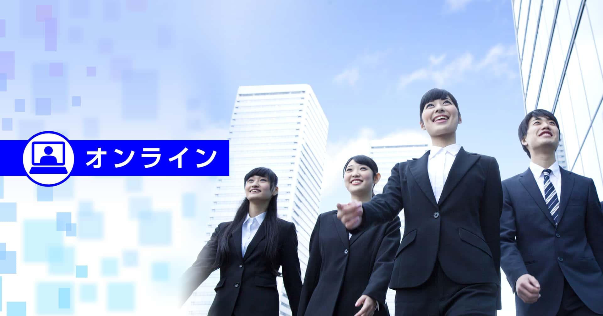 【オンライン版】若手社員研修 仕事力アップコース(1日)