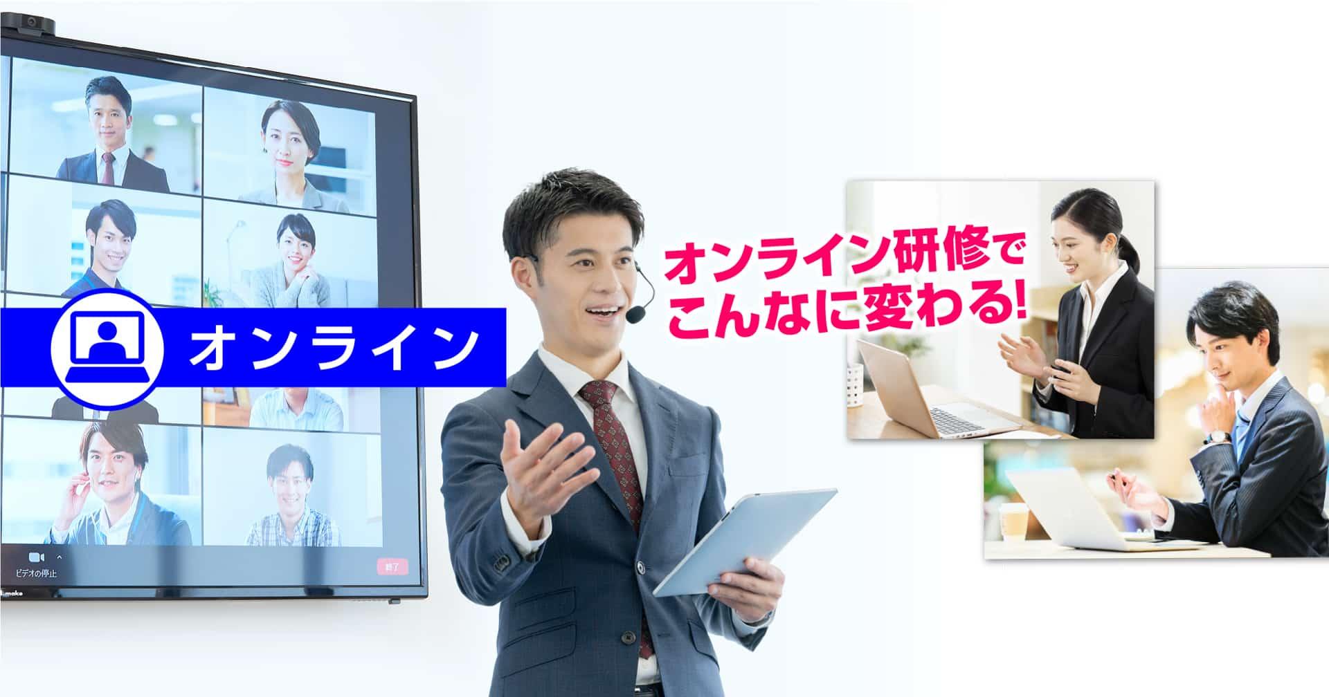【オンライン版】新入社員研修(2日)