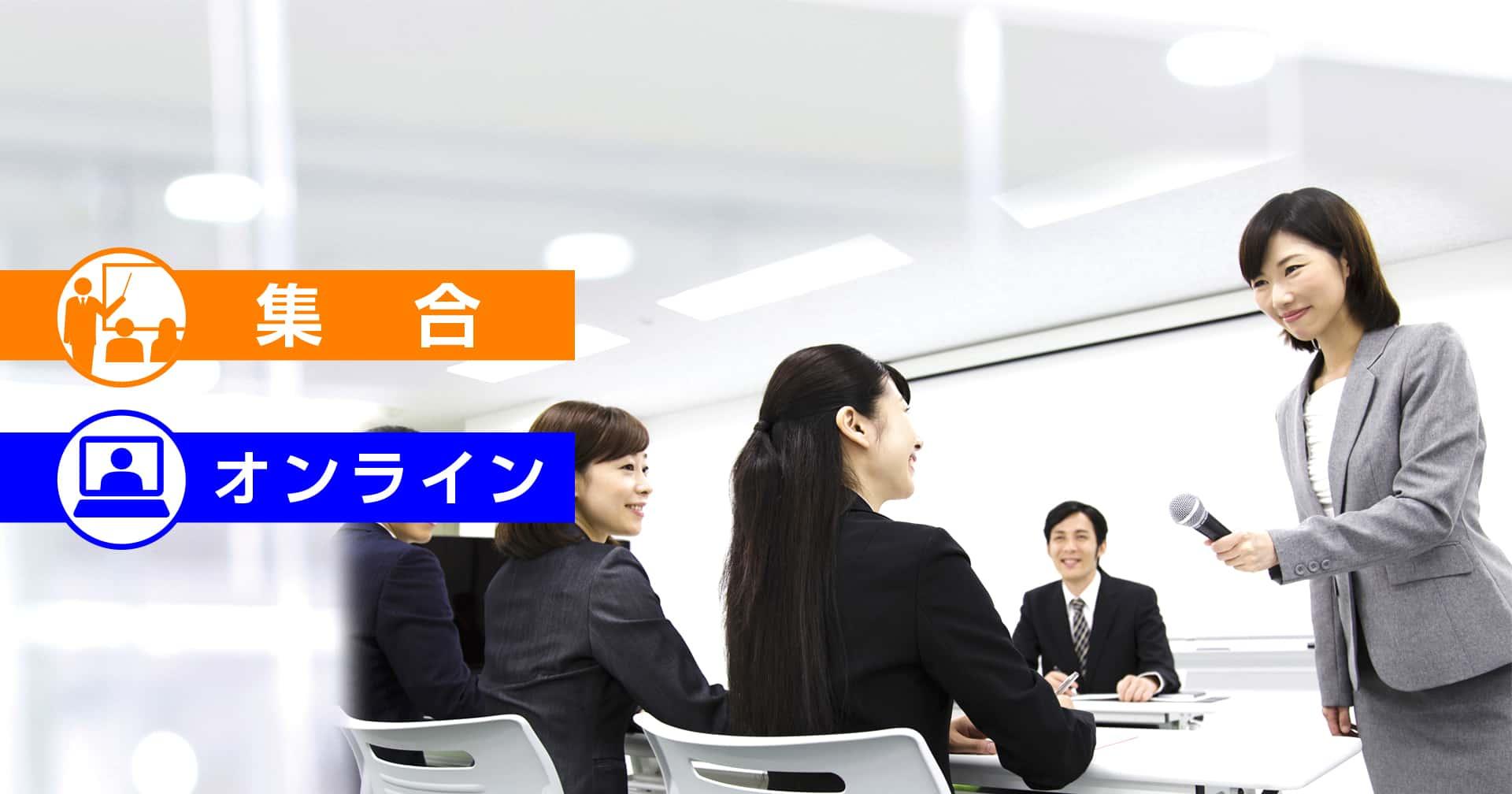 【集合研修】研修インストラクター養成講座(基本プログラム)