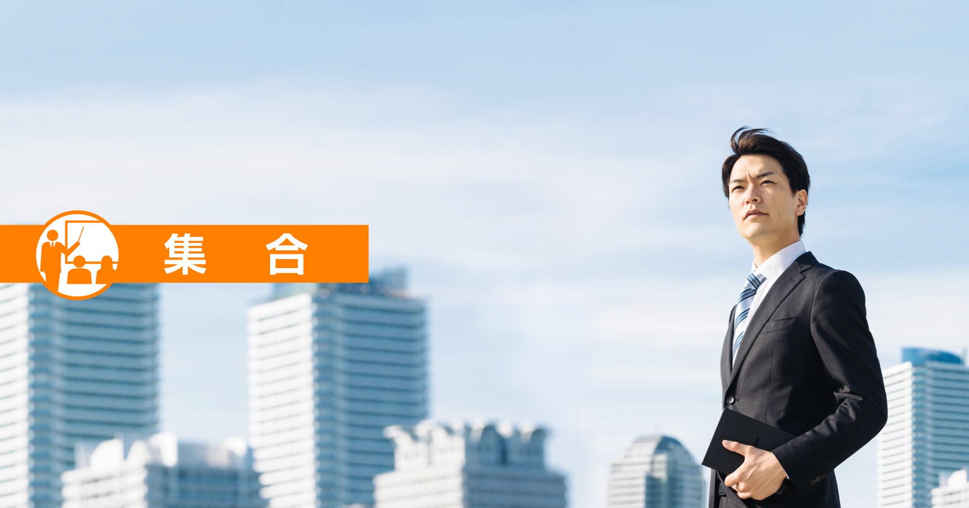 【集合研修】中堅社員研修 意識革新コース(2日)
