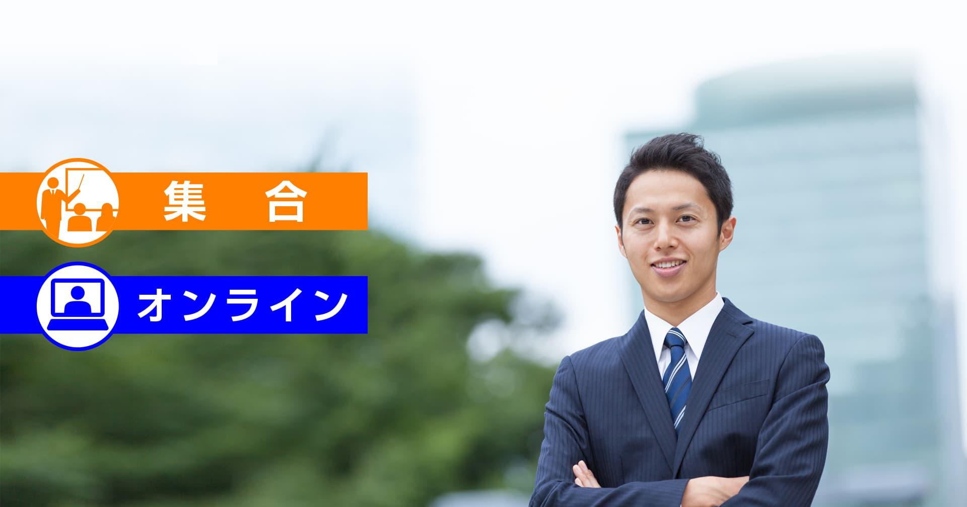 【集合研修】課長研修 マネジメント革新コース(2日)