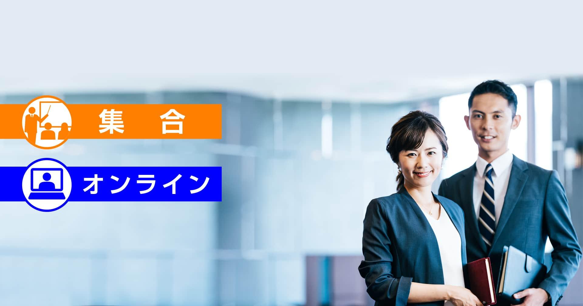【集合研修】係長研修 行動革新コース(2日)