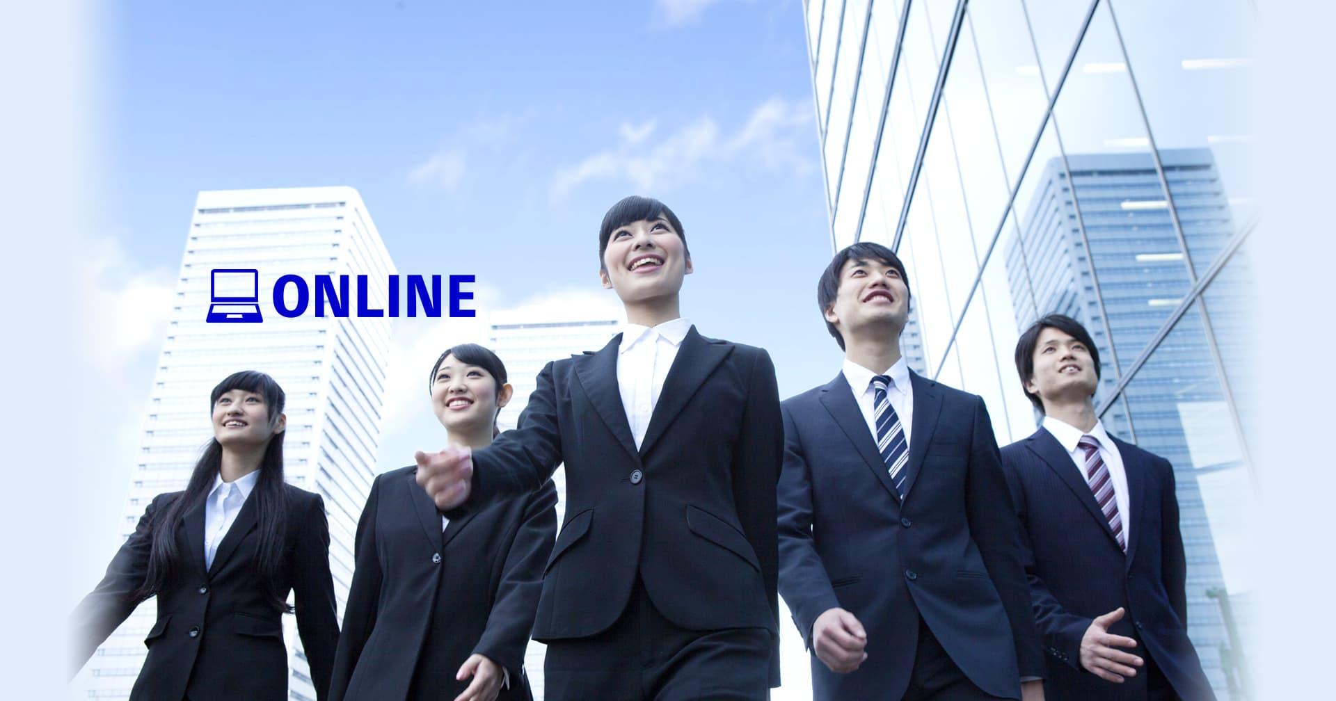 【オンライン版】若手社員研修 仕事力アップコース(2日)