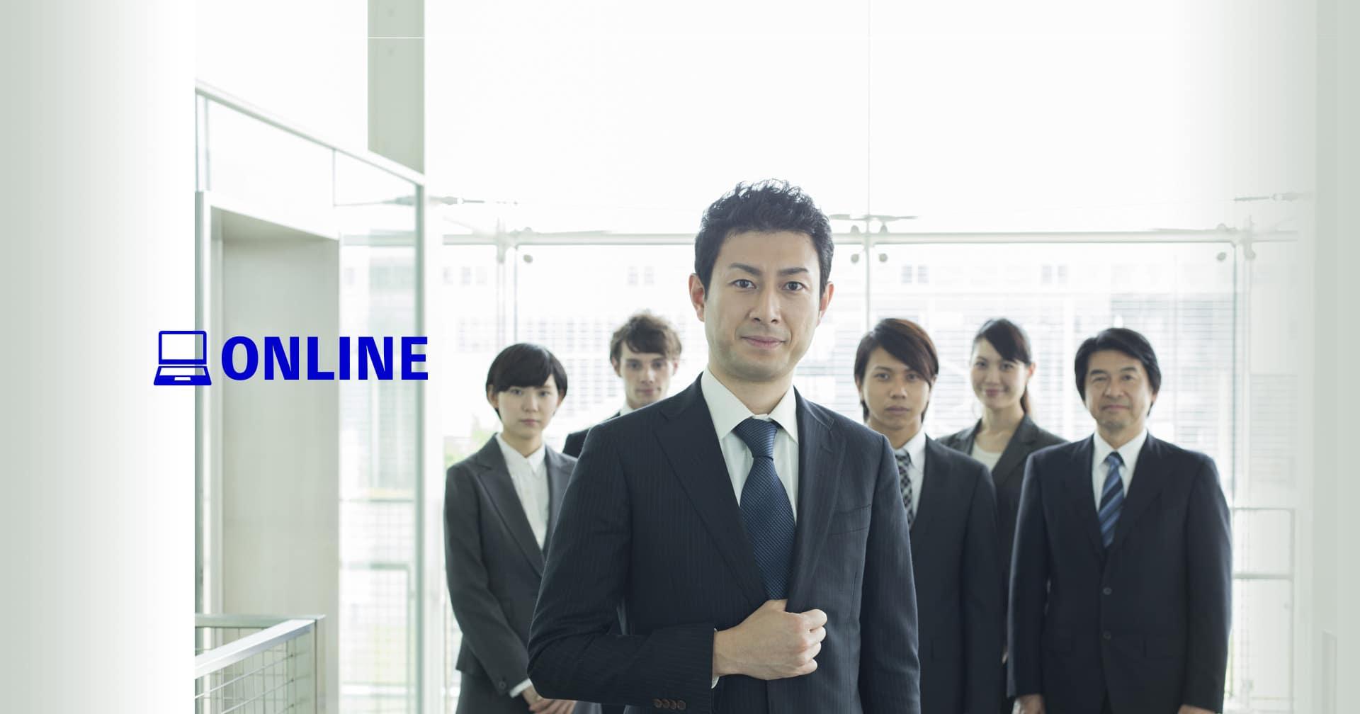 【オンライン版】部長・課長のための 人間力強化研修