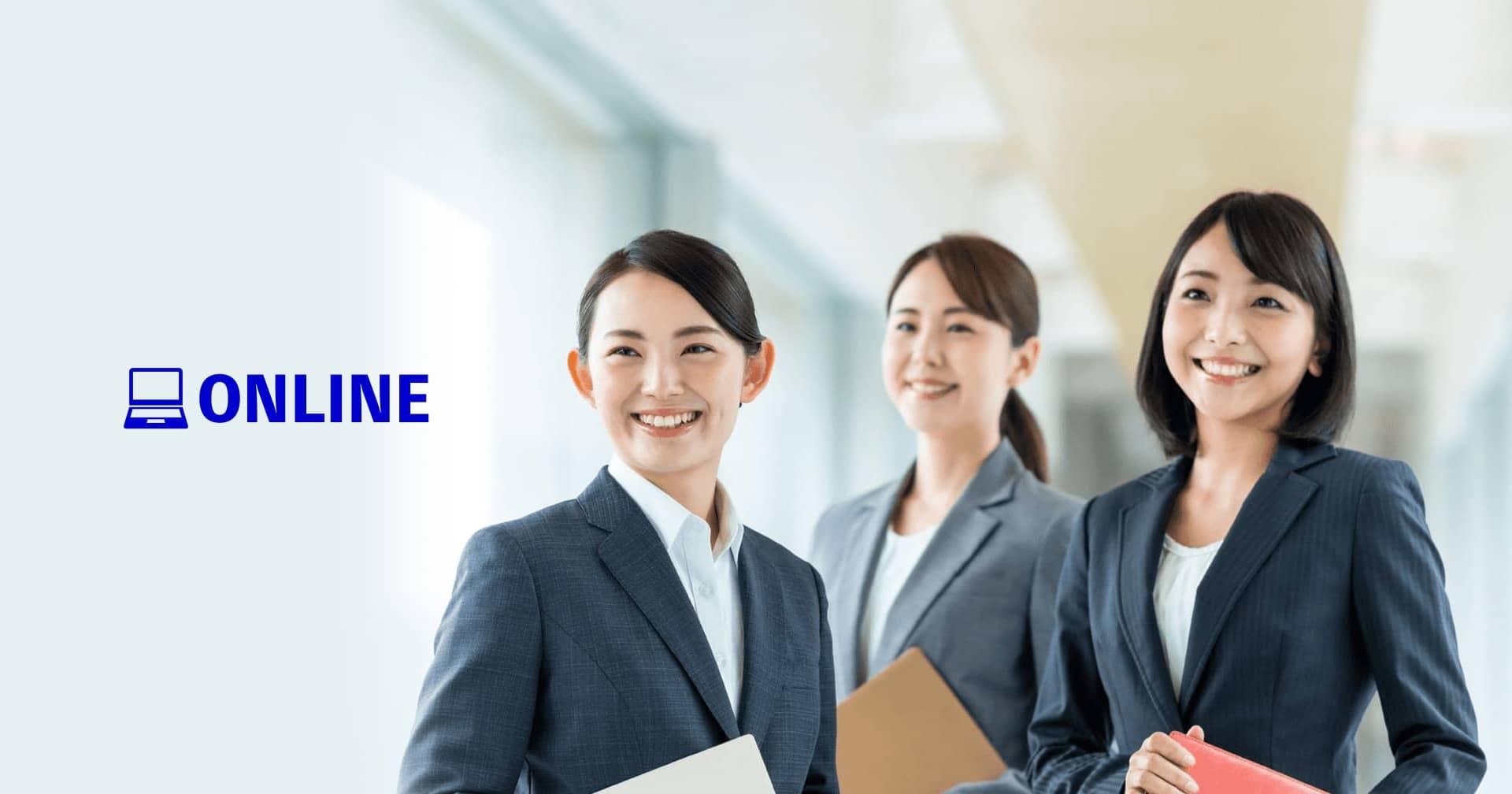 《セット受講》【オンライン版】新入社員研修 フォローアップコース