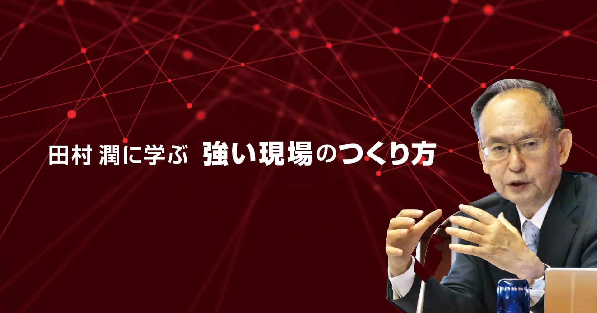 田村潤の実践経営塾