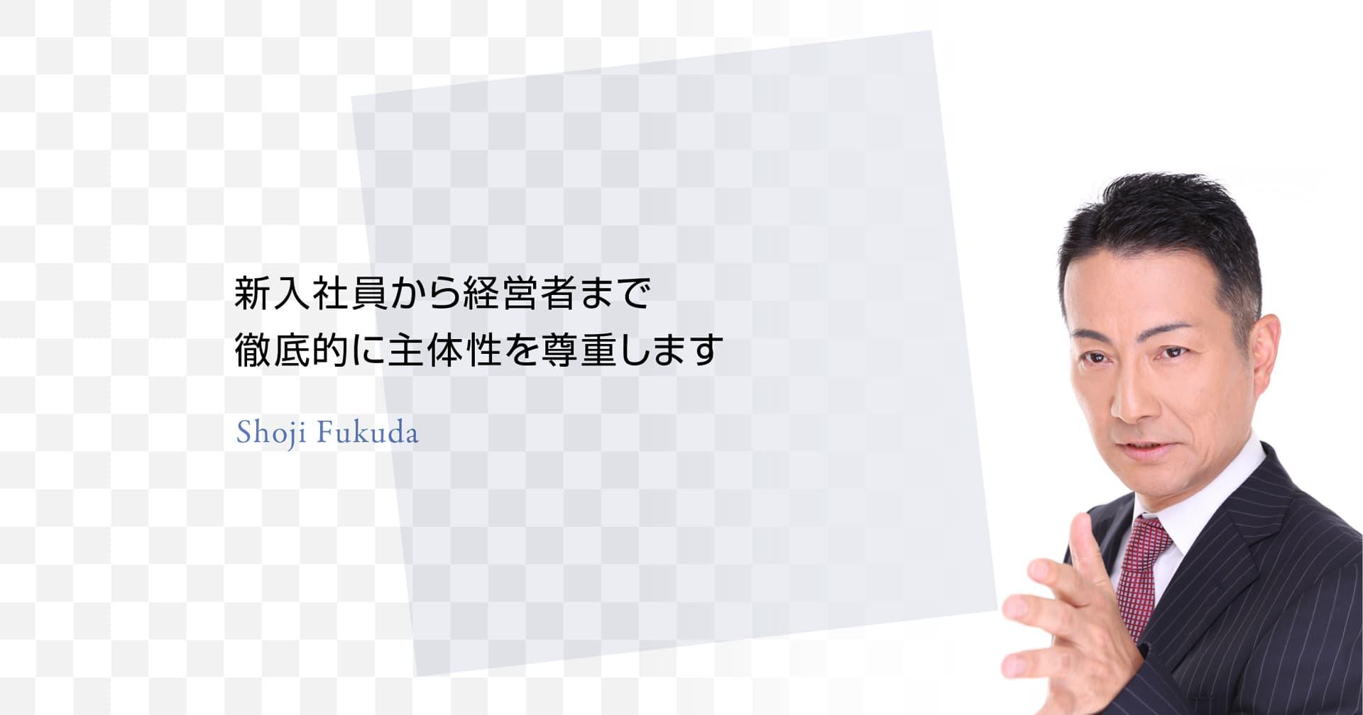 福田祥司 研修講師