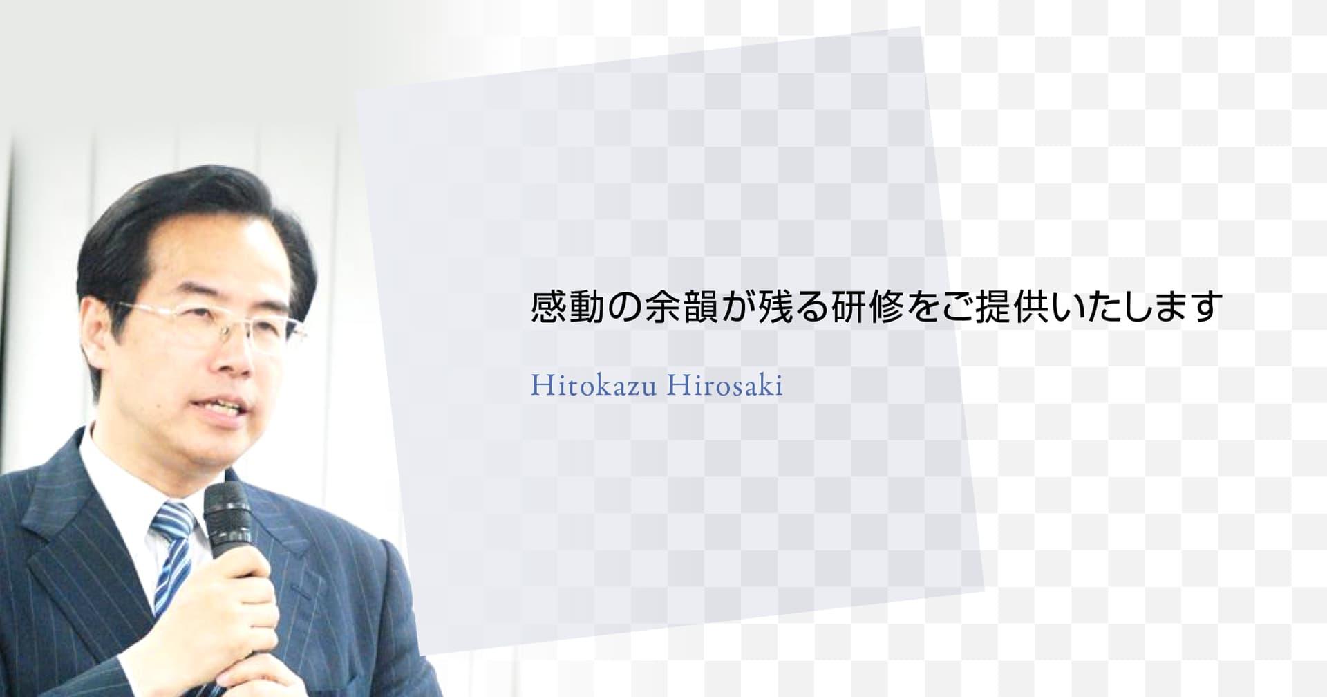 広崎仁一|研修講師