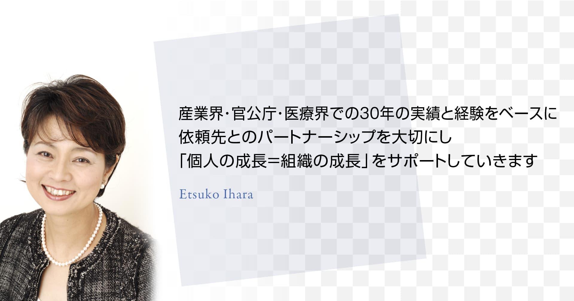井原恵津子