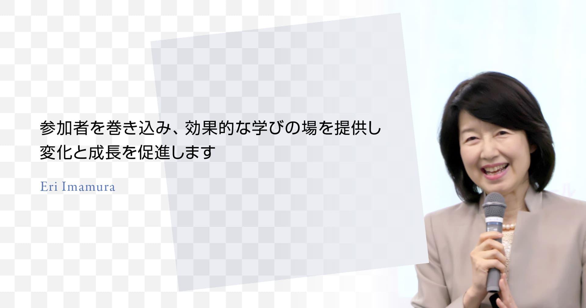 今村恵理|研修講師