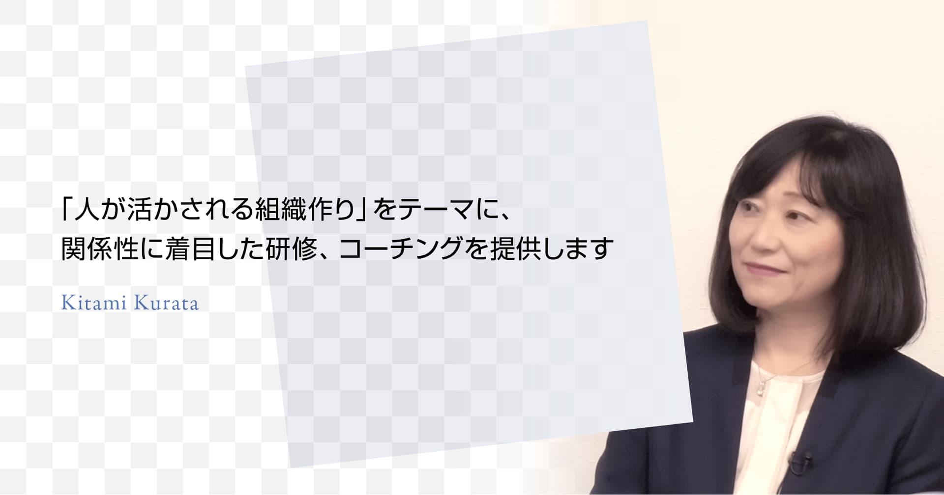 倉田きたみ|研修講師