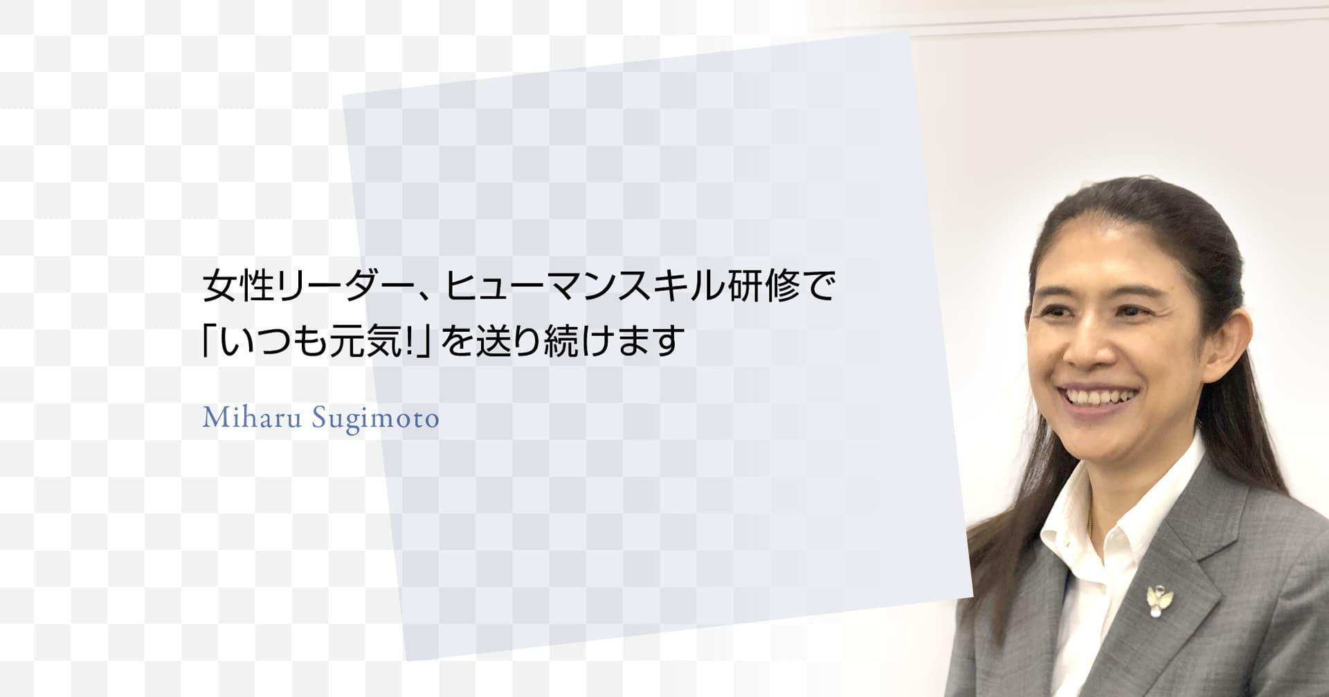 杉本美晴|研修講師