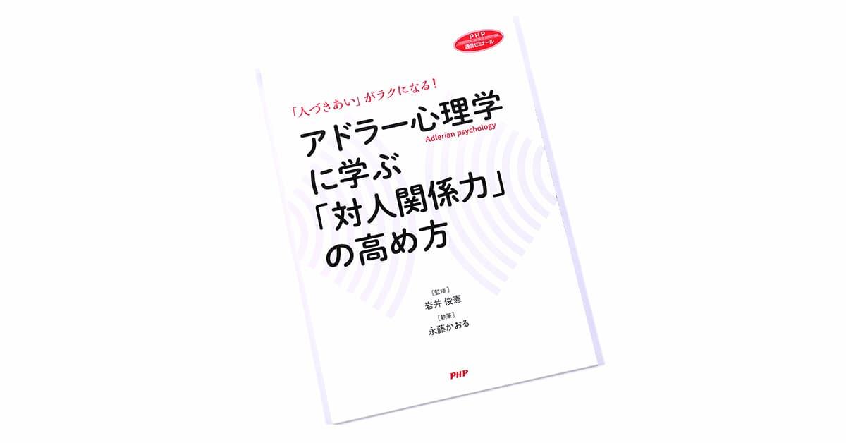【インターネット添削版】アドラー心理学に学ぶ「対人関係力」の高め方