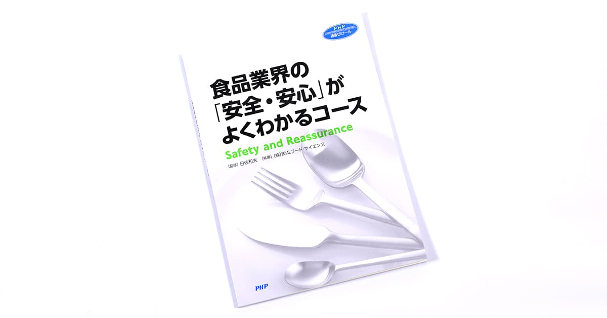 【インターネット添削版】食品業界の「安全・安心」がよくわかるコース