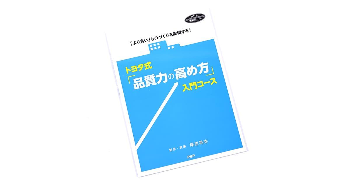 【インターネット添削版】トヨタ式「品質力の高め方」入門コース
