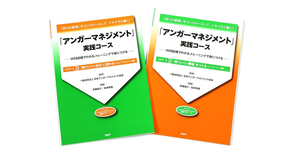 【インターネット添削版】「アンガーマネジメント」実践コース