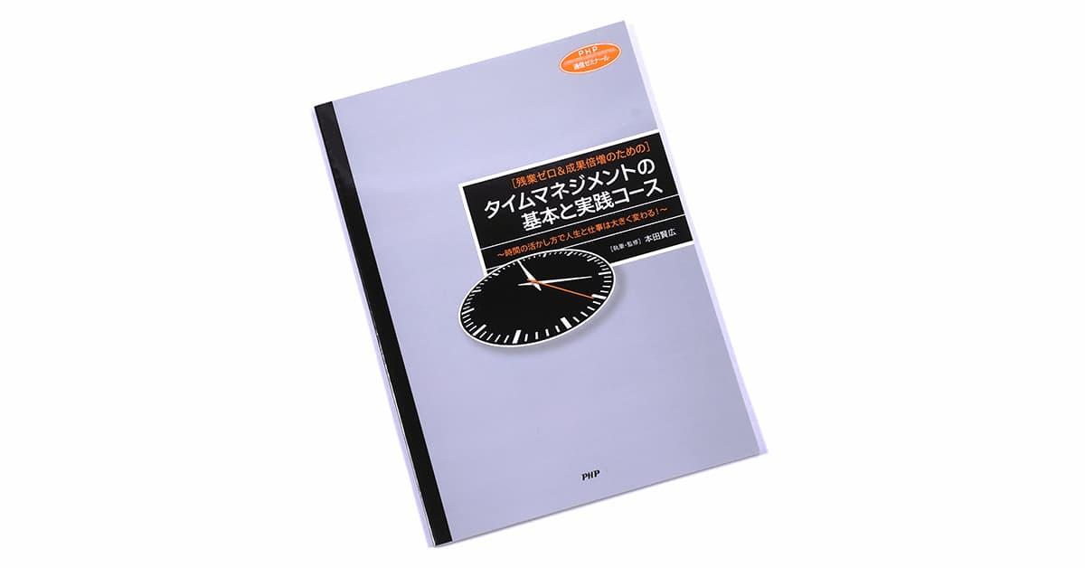 【インターネット添削版】タイムマネジメントの基本と実践コース