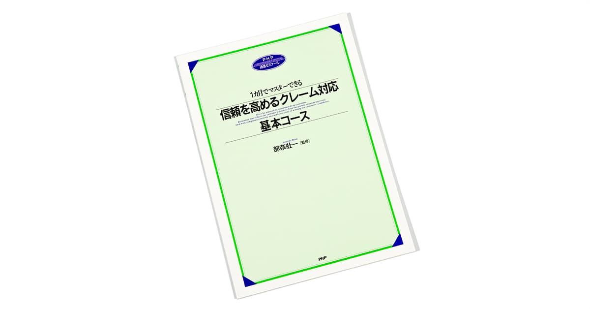 【インターネット添削版】信頼を高めるクレーム対応基本コース
