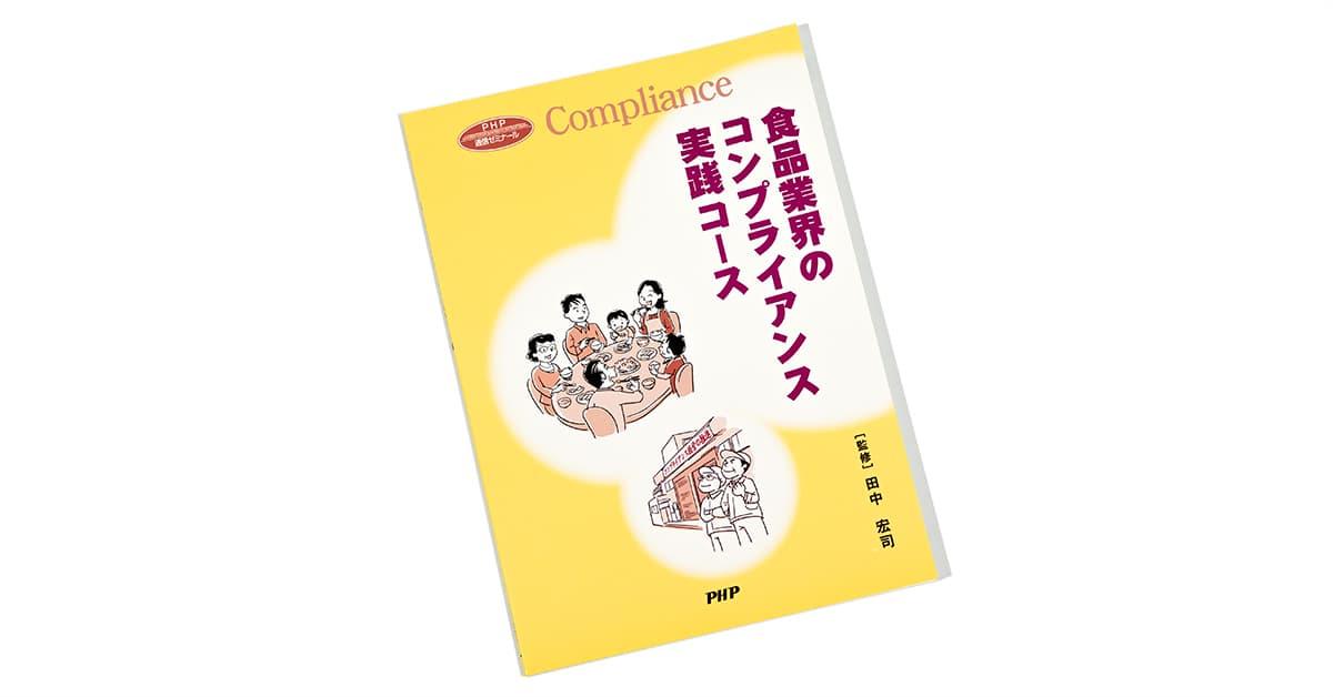 【インターネット添削版】食品業界のコンプライアンス実践コース