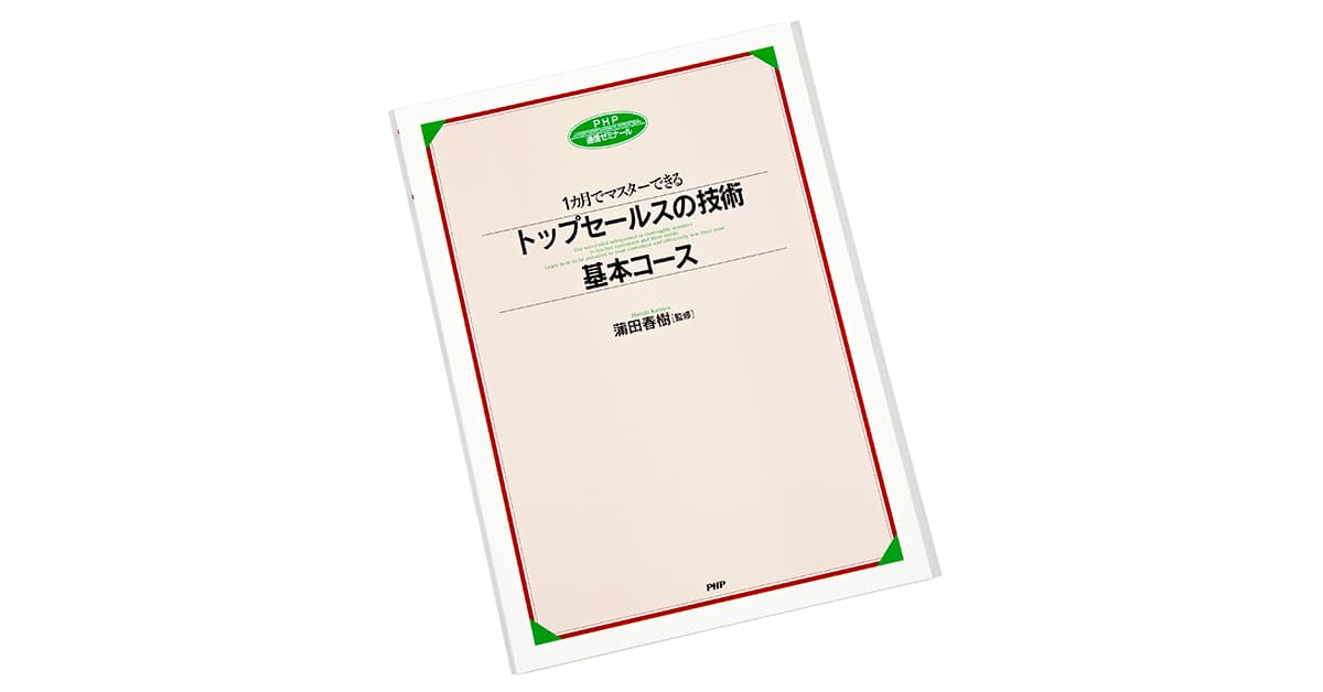 【インターネット添削版】トップセールスの技術基本コース