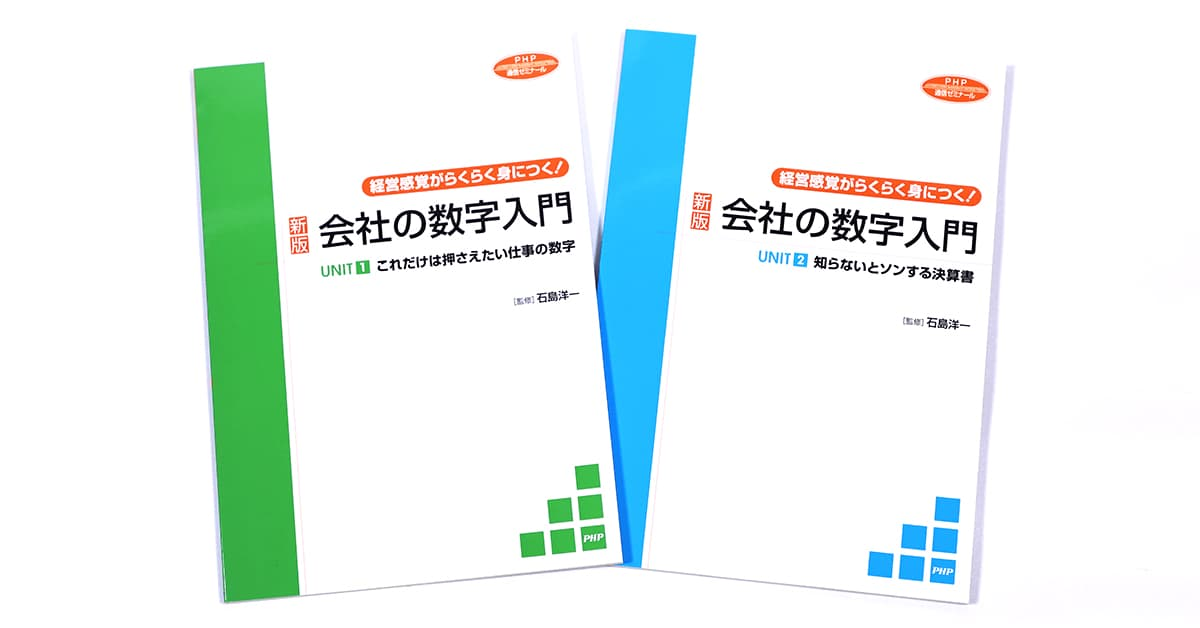 【インターネット添削版】[新版]会社の数字入門コース