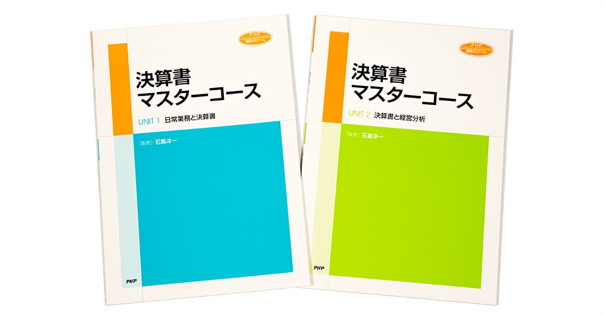 【インターネット添削版】決算書マスターコース