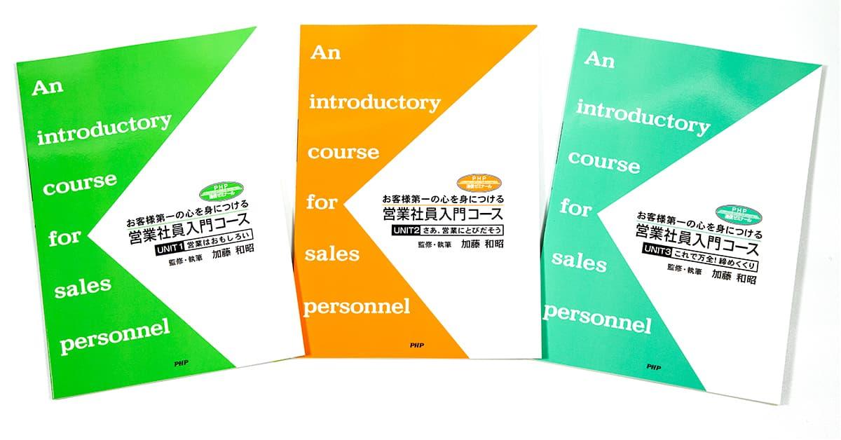【インターネット添削版】営業社員入門コース