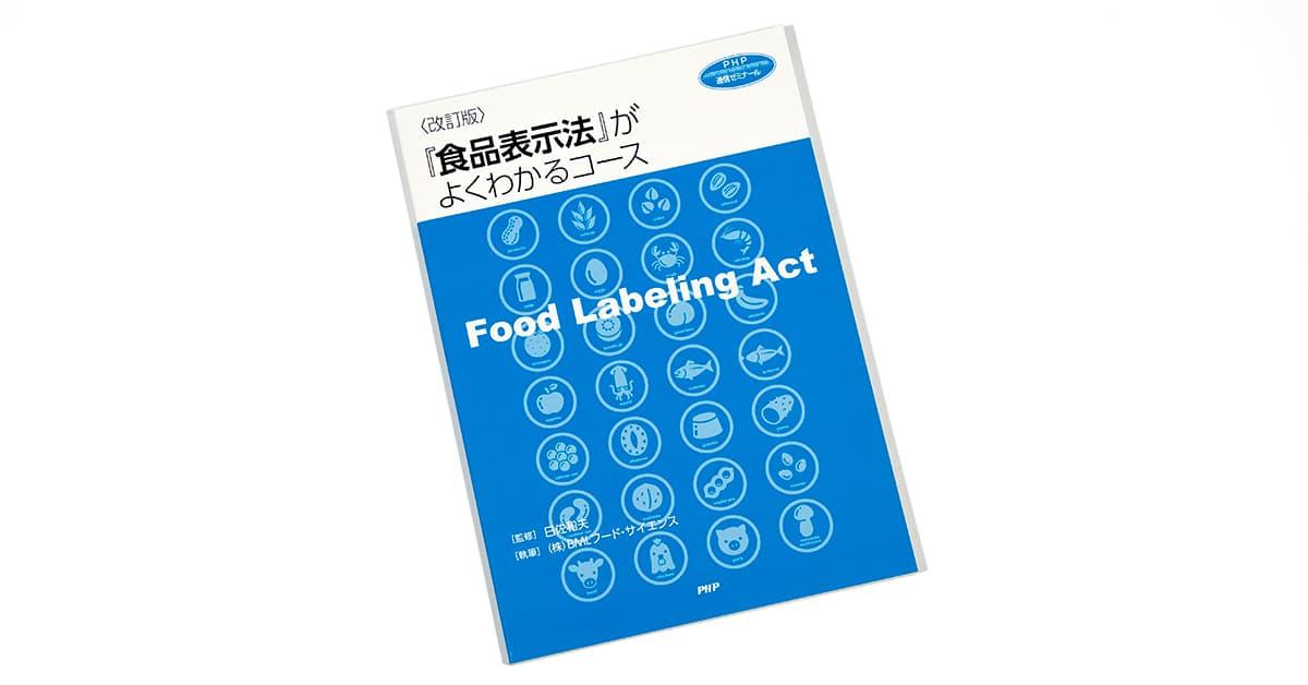 【インターネット添削版】<改訂版>『食品表示法』がよくわかるコース